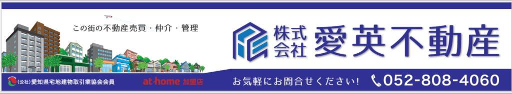 名古屋市名東区・天白区・日進市・名古屋市東部エリアの不動産売却・買取なら高価買取実績多数の愛英不動産・地域一番値を提案いたします。