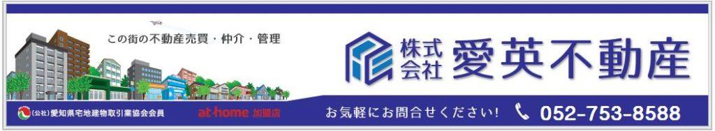名古屋市内全域及び東部地区の不動産買取致します。高価買取実績多数の愛英不動産・地域一番値を提案いたします。